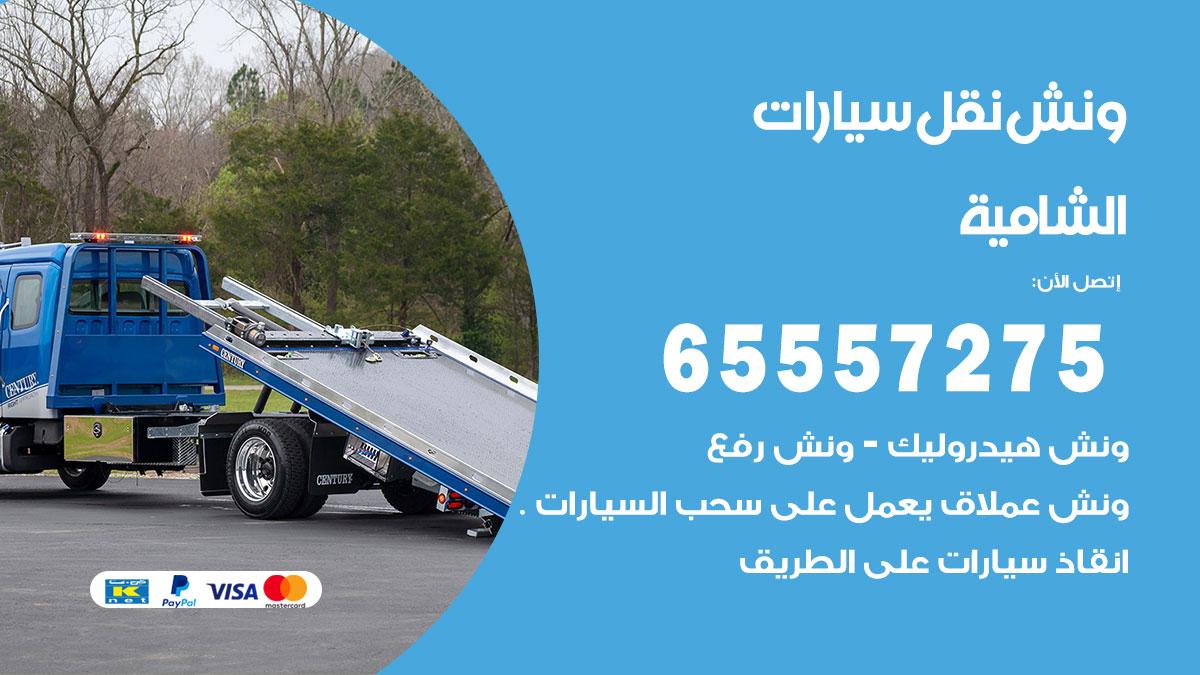 ونش الشامية