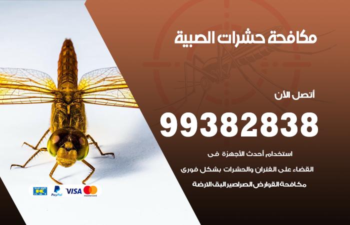 مكافحة حشرات الصبية