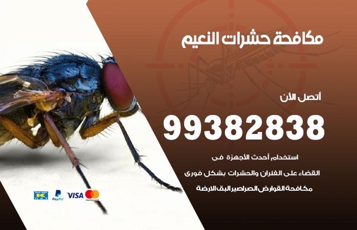مكافحة حشرات النعيم