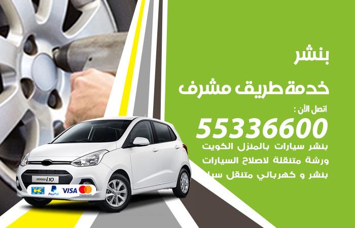 بنشر مشرف خدمة طريق
