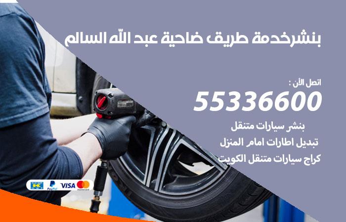 بنشر ضاحية عبد الله السالم خدمة طريق