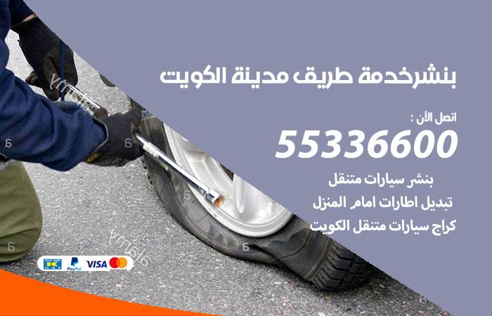 بنشر مدينة الكويت خدمة طريق