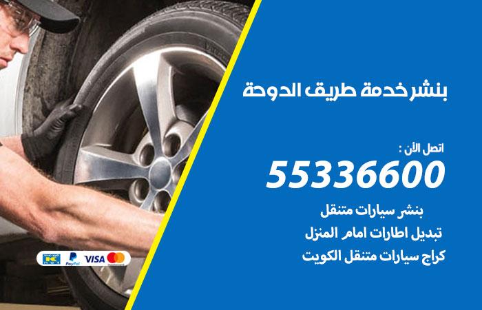 بنشر الدوحة خدمة طريق