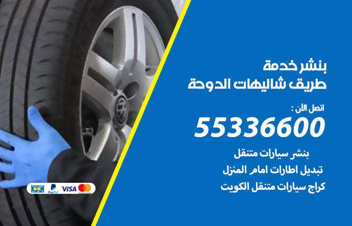 بنشر شاليهات الدوحة خدمة طريق