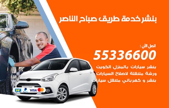 بنشر صباح الناصر خدمة طريق