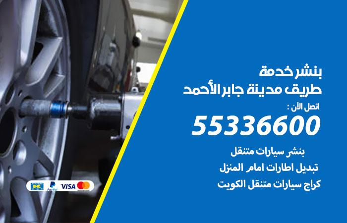 بنشر مدينة جابر الاحمد خدمة طريق