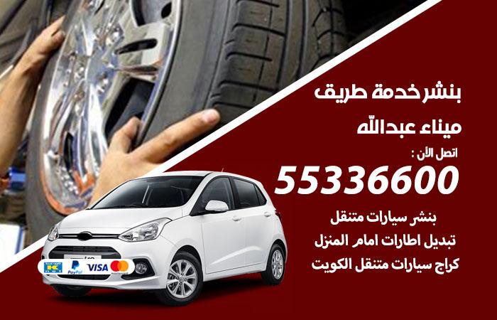 بنشر ميناء عبد الله خدمة طريق