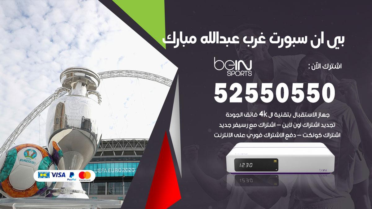 بي ان سبورت غرب عبد الله المبارك