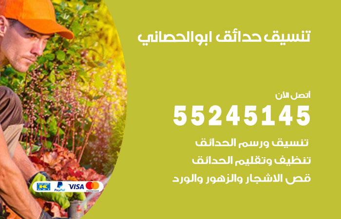تنسيق حدائق ابو الحصاني