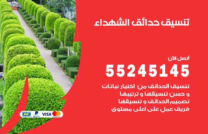 تنسيق حدائق الشهداء
