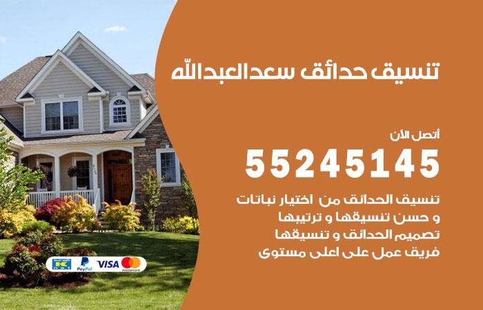 تنسيق حدائق سعد العبدالله