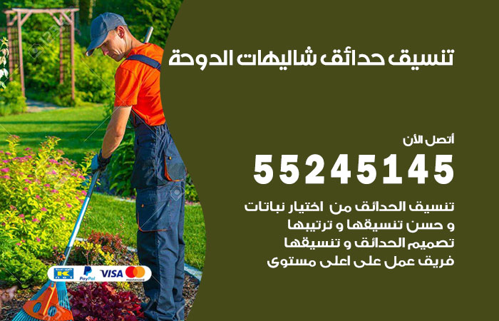 تنسيق حدائق شاليهات الدوحة
