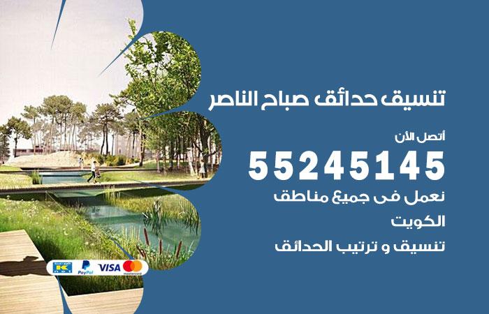 تنسيق حدائق صباح الناصر