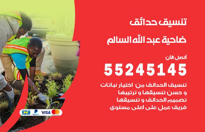 تنسيق حدائق ضاحية عبد الله السالم
