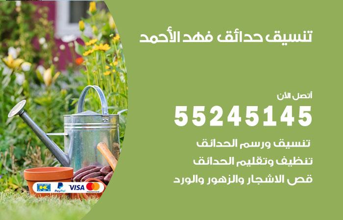 تنسيق حدائق فهد الاحمد