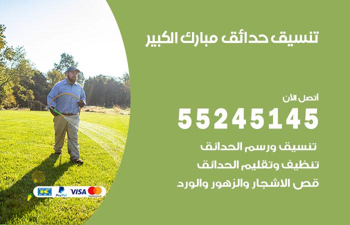 تنسيق حدائق مبارك الكبير
