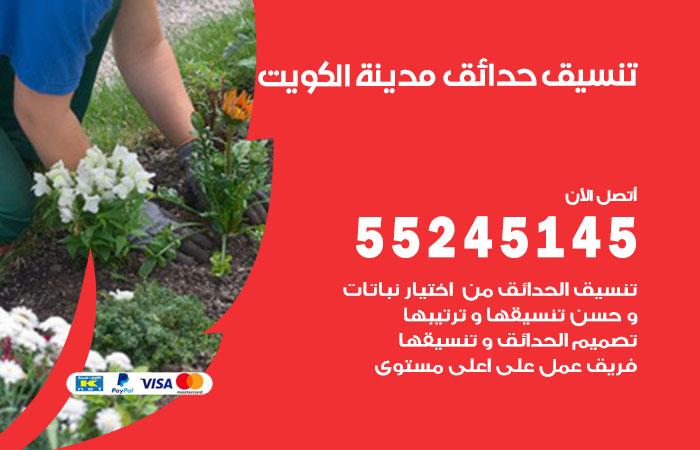 تنسيق حدائق مدينة الكويت