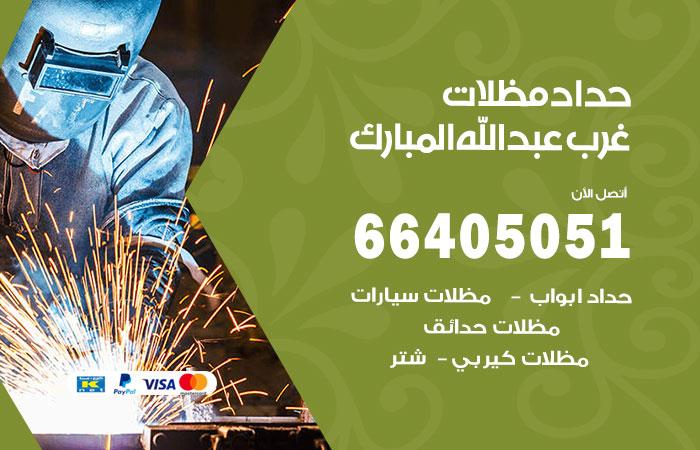 حداد غرب عبد الله المبارك