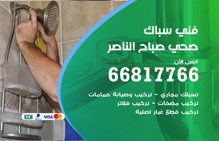 فني صحي سباك صباح الناصر