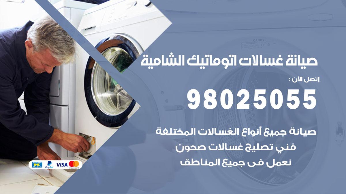 فني تصليح غسالات الشامية
