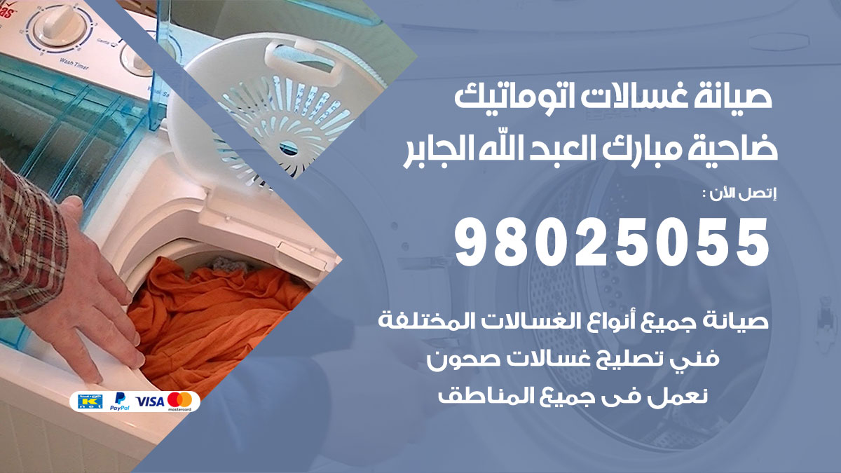 فني تصليح غسالات ضاحية مبارك العبدالله الجابر