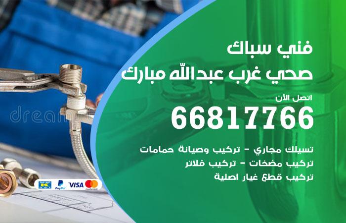 فني صحي سباك غرب عبد الله المبارك