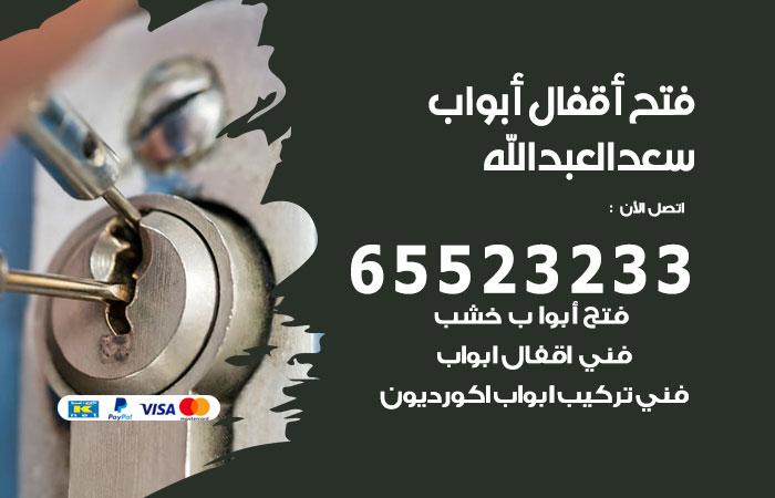فتح اقفال أبواب سعد العبد الله