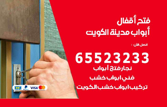 فتج اقفال أبواب مدينة الكويت