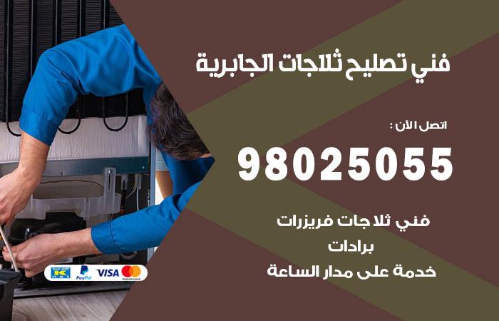 فني ثلاجات الجابرية