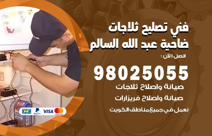 فني ثلاجات ضاحية عبد الله السالم