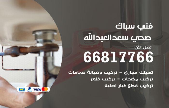 فني صحي سباك سعد العبدالله