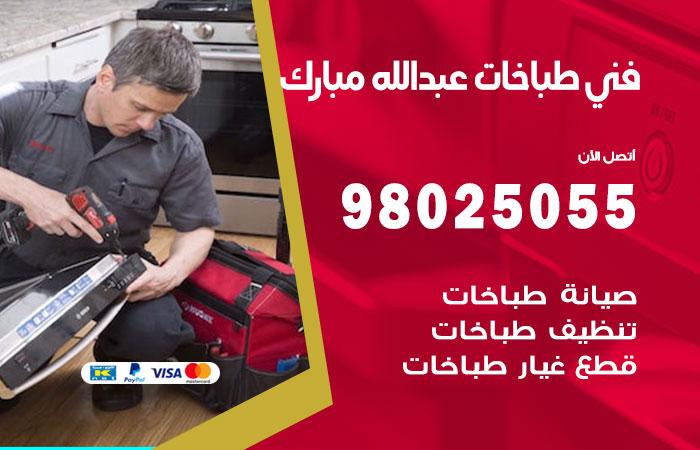 فني طباخات عبد الله المبارك