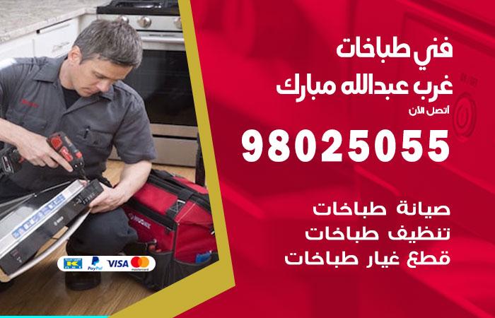 فني طباخات غرب عبد الله المبارك
