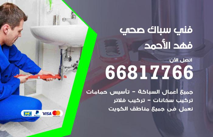 فني صحي سباك فهد الاحمد