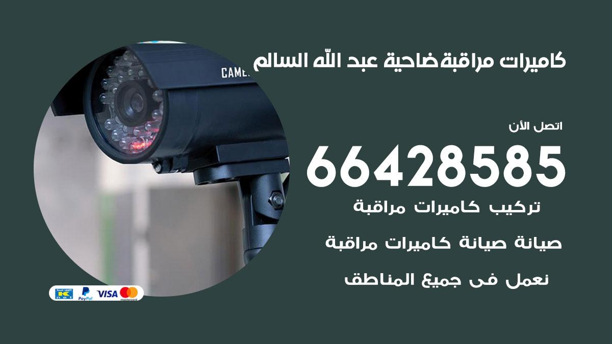 فني كاميرات مراقبة ضاحية عبد الله السالم