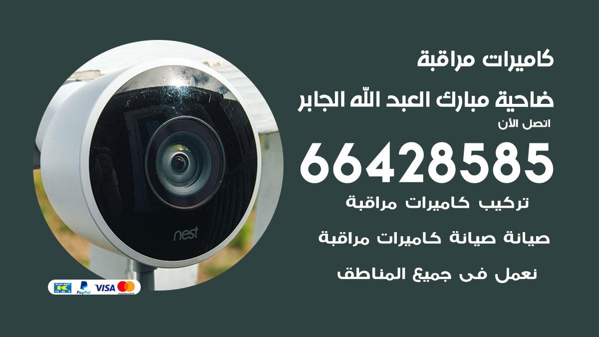 فني كاميرات مراقبة ضاحية مبارك العبد الله الجابر