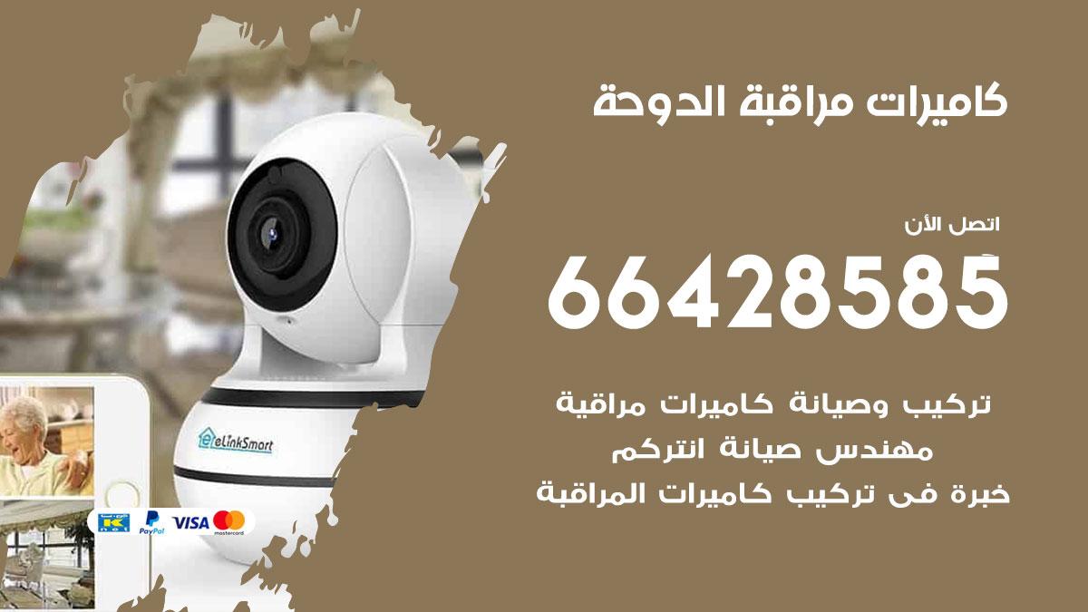 فني كاميرات مراقبة الدوحة