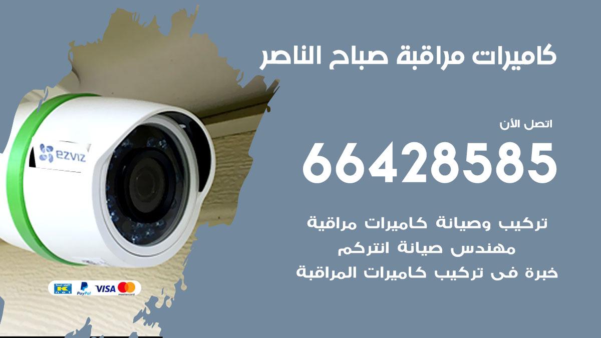 فني كاميرات مراقبة صباح الناصر