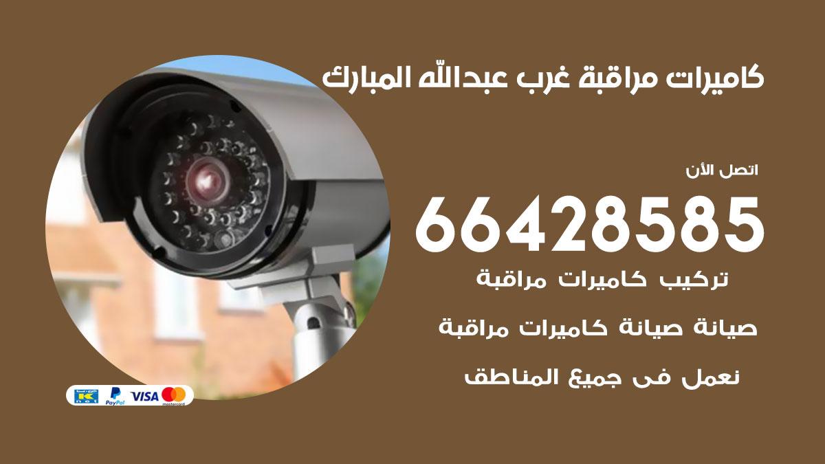 فني كاميرات مراقبة غرب عبد الله المبارك