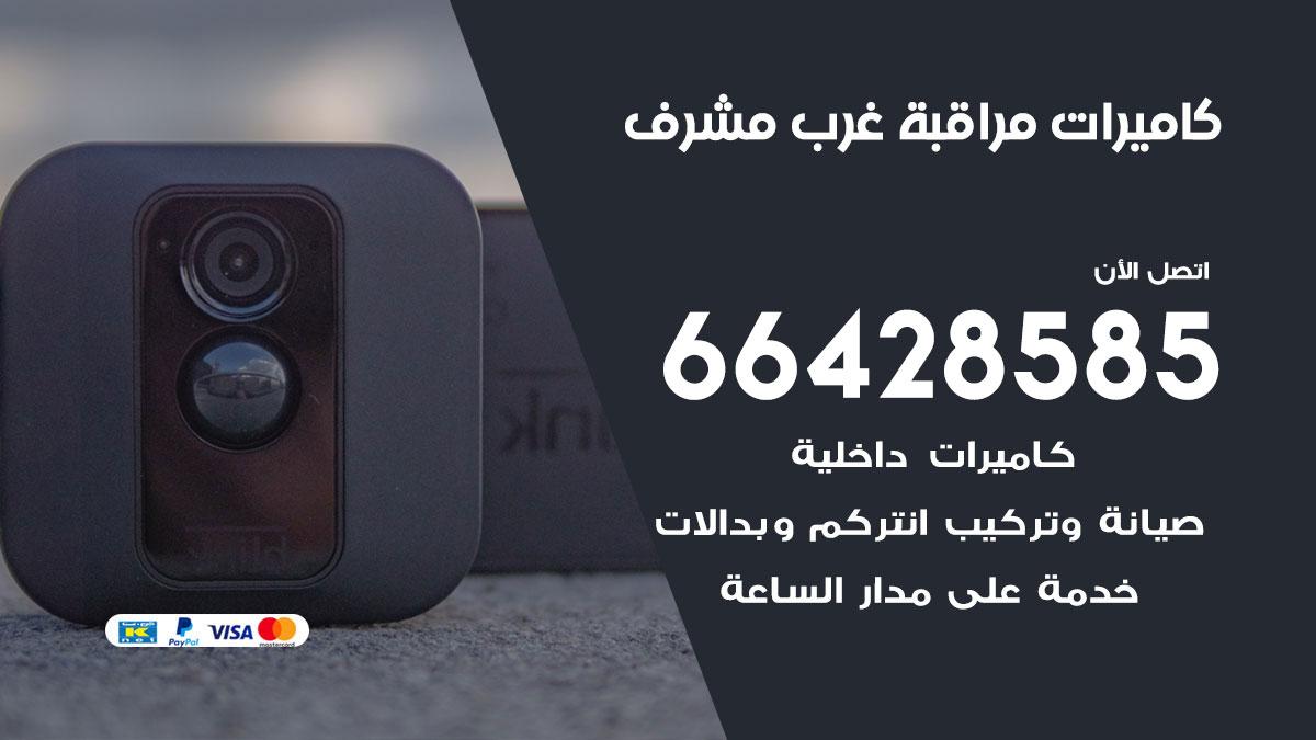 فني كاميرات مراقبة غرب مشرف