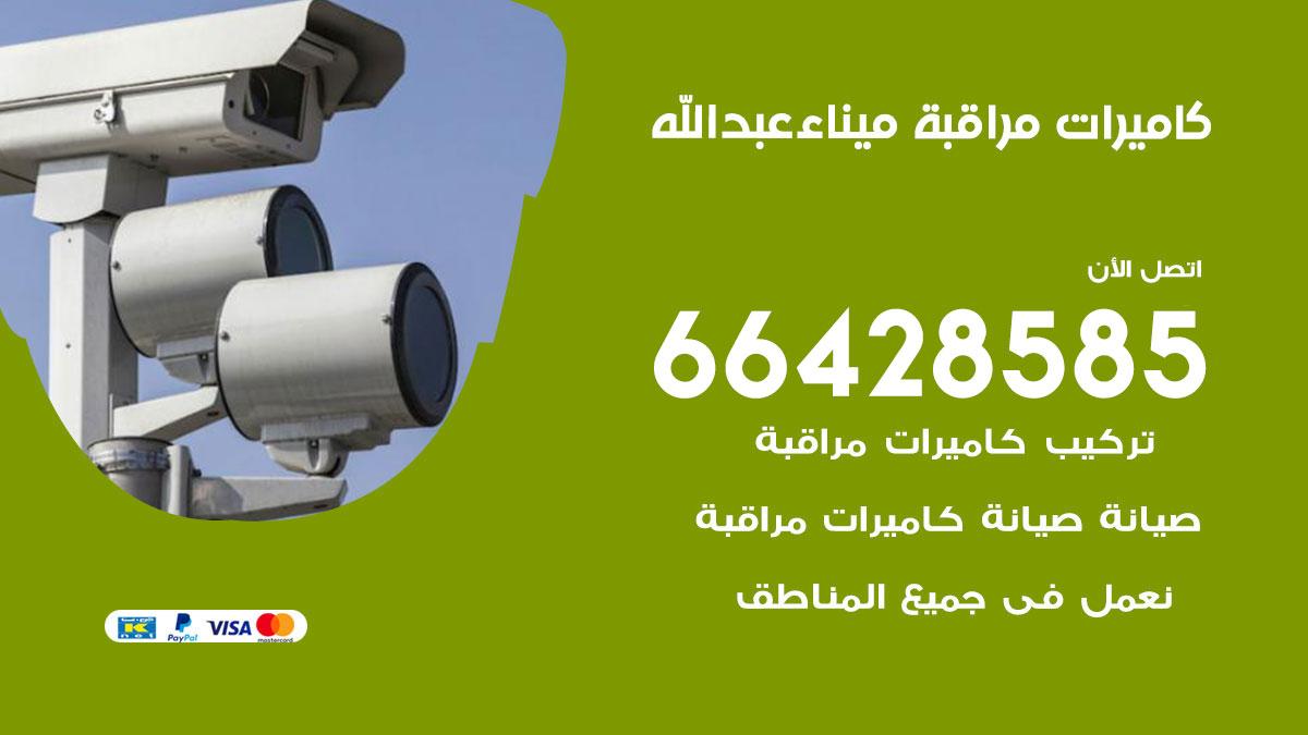 فني كاميرات مراقبة ميناء عبد الله