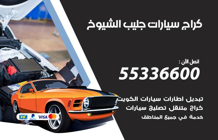 كراج سيارات جليب الشيوخ