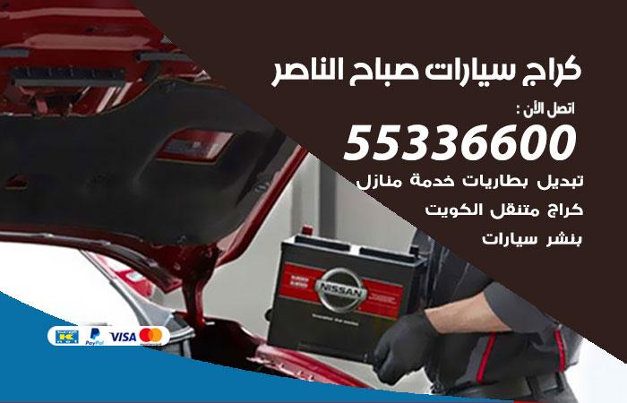 كراج سيارات صباح الناصر