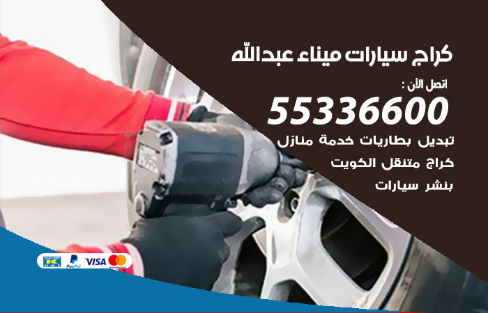 كراج متنقل ميناء عبد الله