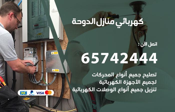 كهربائي منازل الدوحة