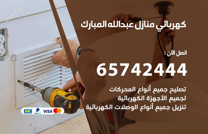 كهربائي منازل عبد الله المبارك