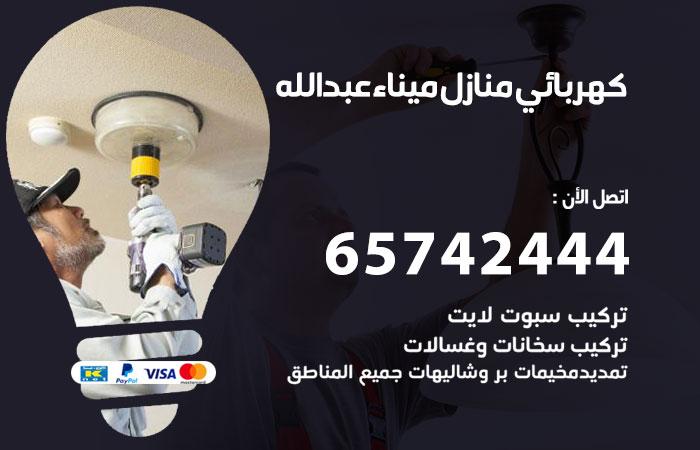 كهربائي منازل ميناء عبد الله