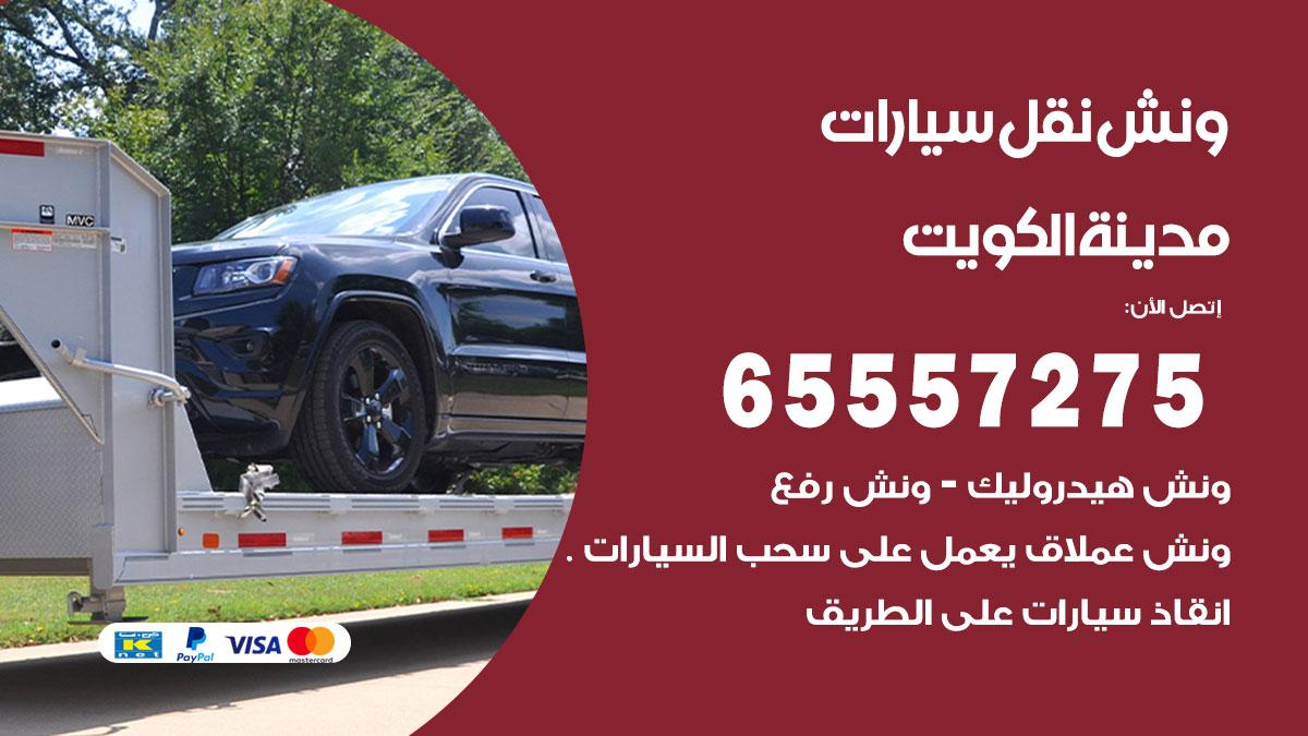 ونش مدينة الكويت