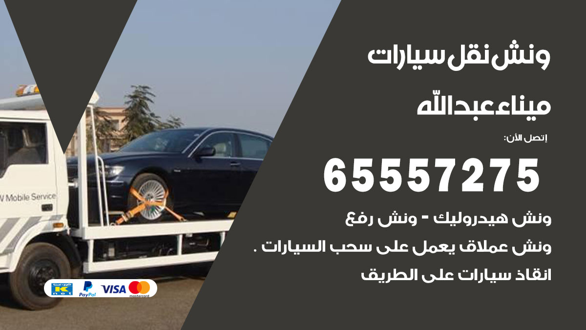 ونش ميناء عبدالله