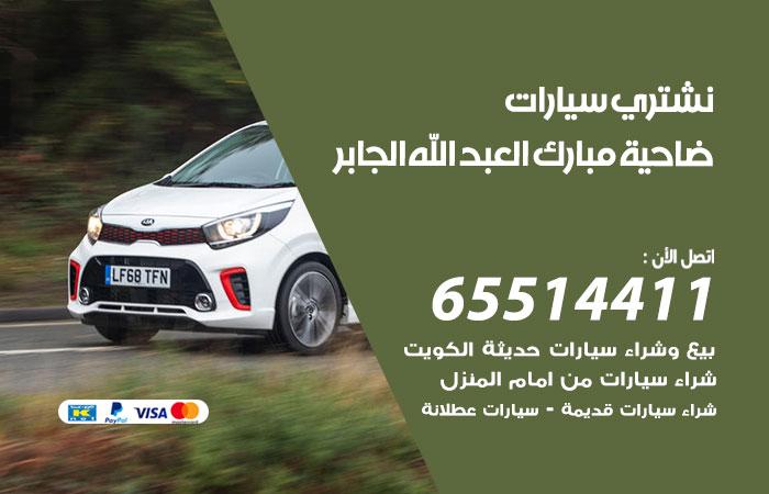 نشتري سيارات ضاحية مبارك العبد الله الجابر